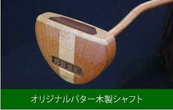 オリジナルパター木製シャフト
